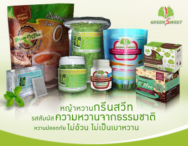 greensweet product