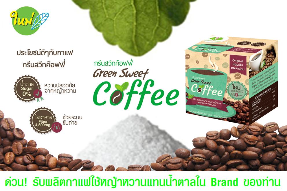 greensweet coffee
